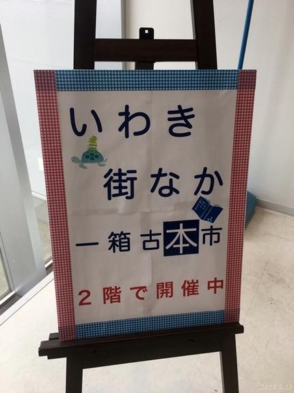 「第4回いわき街なか一箱古本市」開催! [平成30年5月12日(土)更新]08