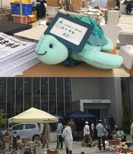 「第4回いわき街なか一箱古本市」開催! [平成30年5月12日(土)更新]15