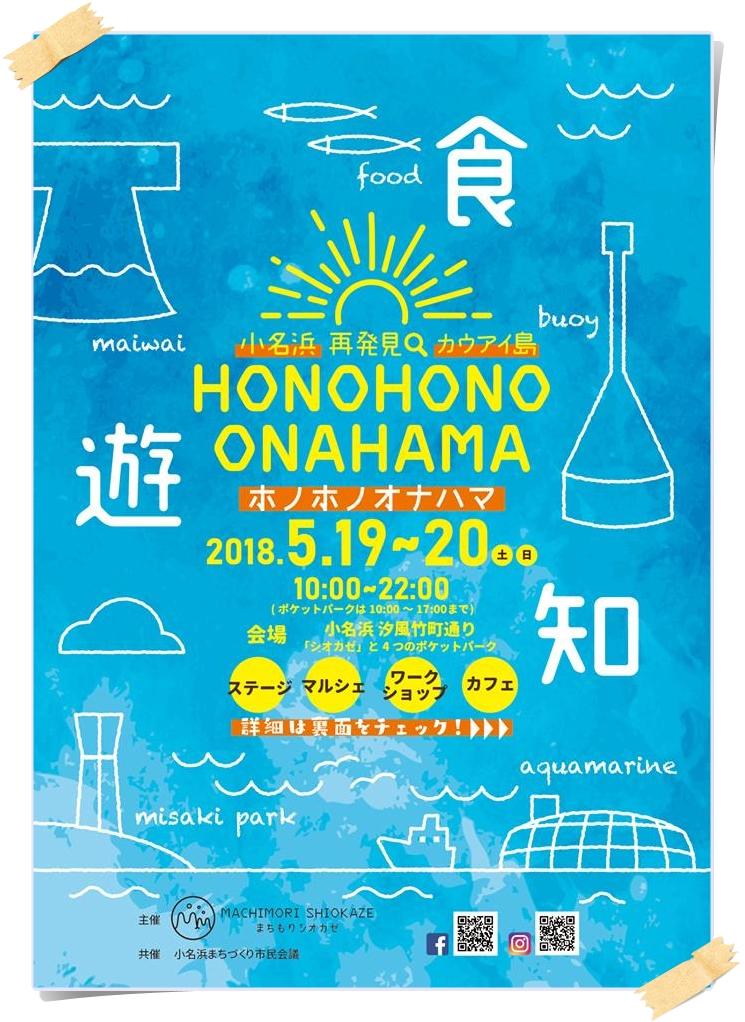 「HONOHONO ONAHAMA」今週末開催! [平成30年5月14日(月)更新]1