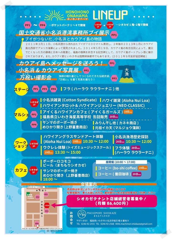 「HONOHONO ONAHAMA」今週末開催! [平成30年5月14日(月)更新]2