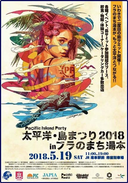 太平洋・島まつり2018 5月19日(土)開催! [平成30年5月17日(木)更新]