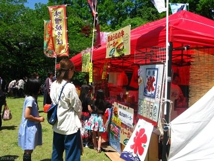 「いわき文化春祭り」開催! [平成30年5月20日(日)更新]21