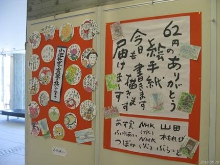 「いわき文化春祭り」開催! [平成30年5月20日(日)更新]06