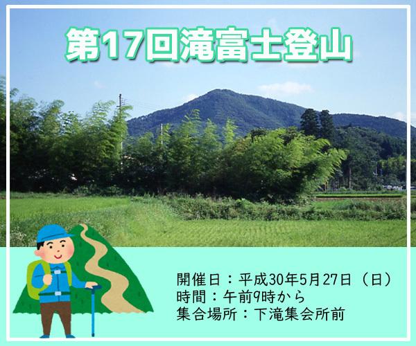 登山を楽しもう!「第17回滝富士登山」今週末開催!! [平成30年5月23日(金)更新]
