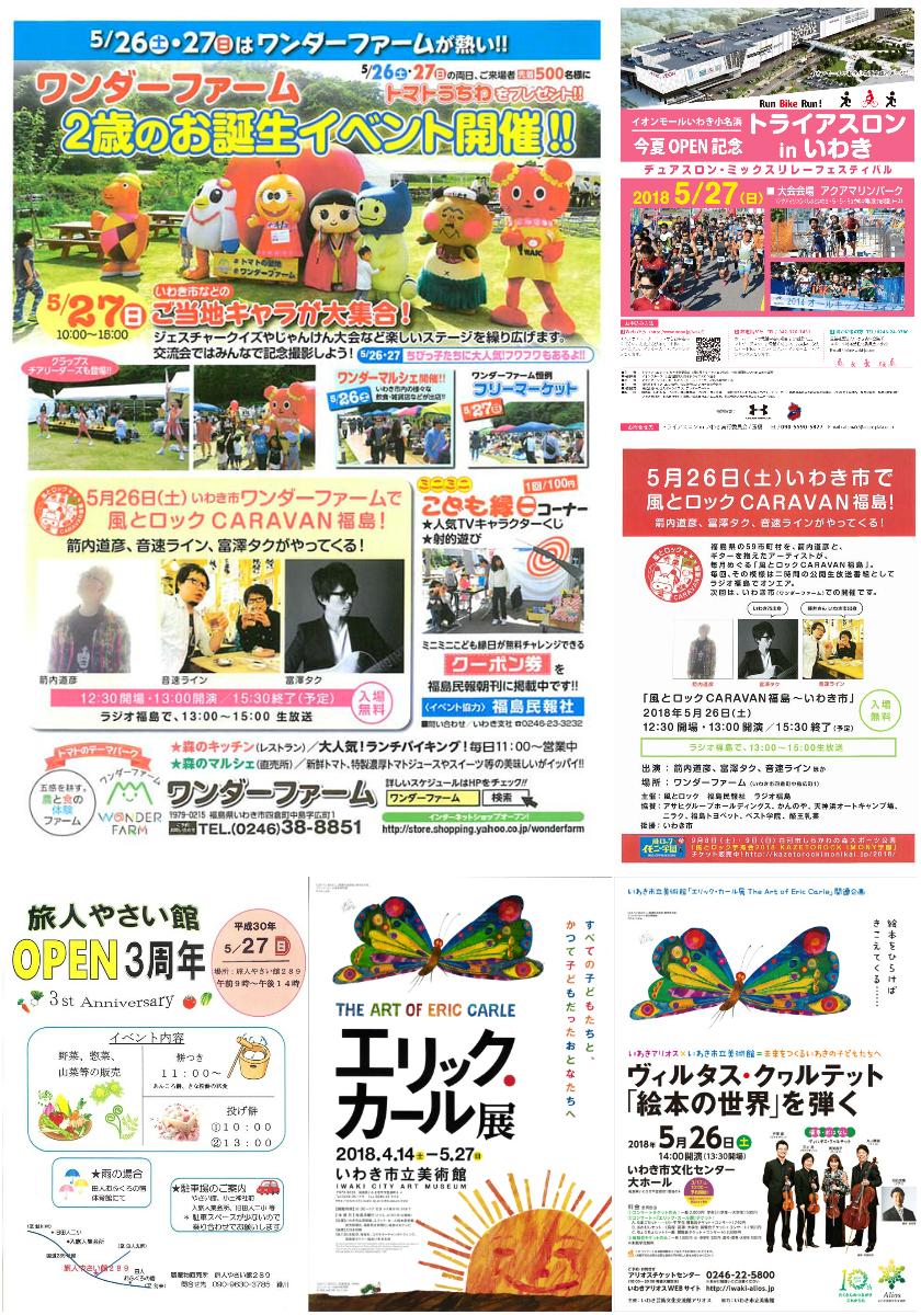 週末イベント情報 [平成30年5月25日(金)更新]