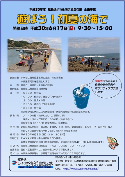 《事前申込制》「遊ぼう!初夏の海で」 [平成30年5月27日(日)更新]