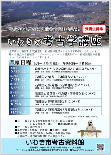 「いわきの考古学講座」受講者募集のお知らせ [平成30年5月28日(月)更新]