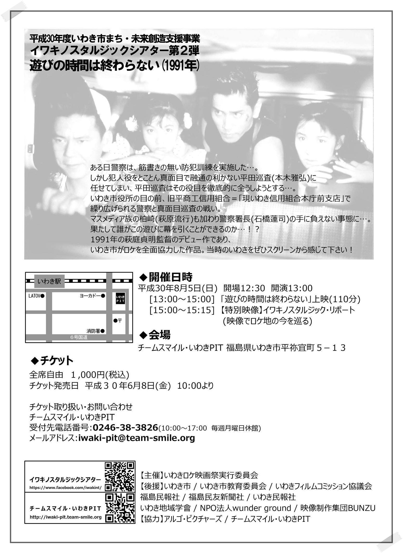 イワキノスタルジックシアター第2弾『遊びの時間は終わらない』上映会開催!! [平成30年6月2日(土)更新]2