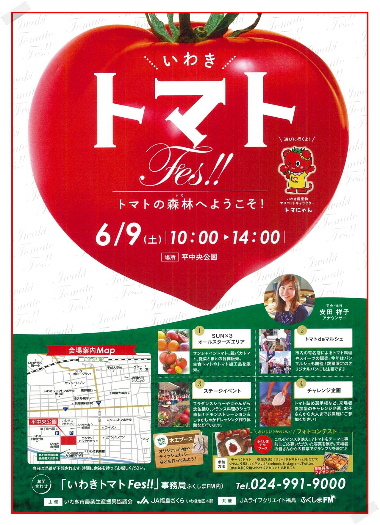 トマトの森林へようこそ「いわきトマトFes」今週末開催! [平成30年6月3日(日)更新]1