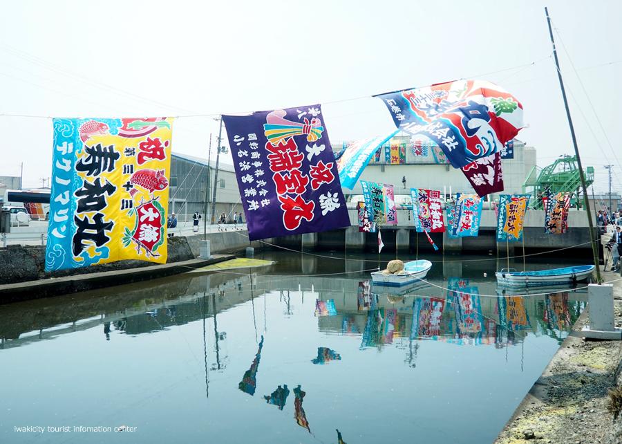 「第3回小名浜どんとやれ、大漁旗」明日開催! [平成30年5月4日(金・祝)更新]4