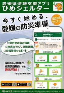 ひめシェルターアプリ