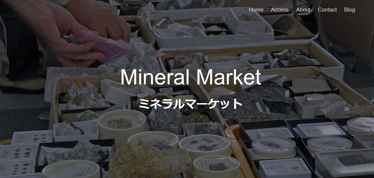 ミネラルマーケット公式サイトリニューアル