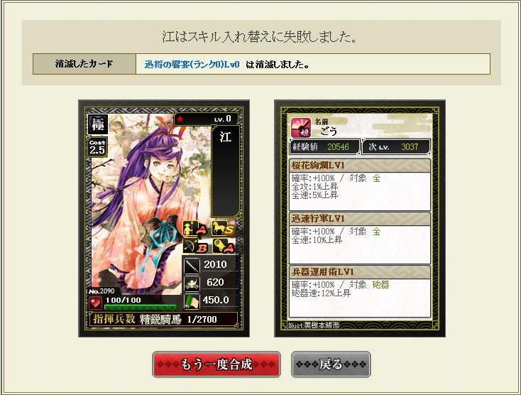 gousei213.jpg