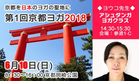 第1回京都ヨガ2018