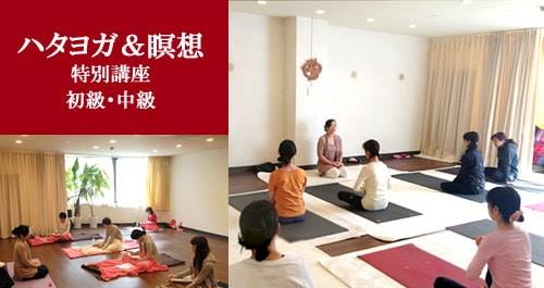 ハタヨガ&瞑想 特別講座 アナオヨウコ 京都ヨガ・IYC京都