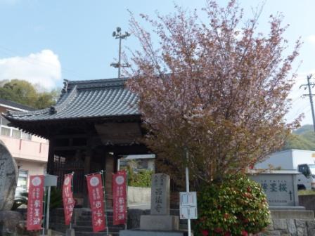 西法寺 山門