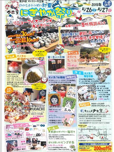 にぎやか祭り2018