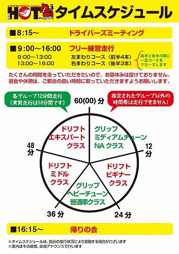 2018 HOT九州3 第1戦タイムスケジュール