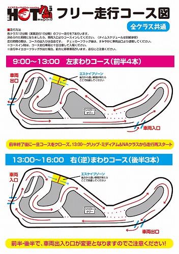 2018 HOT九州3 第1戦コース図