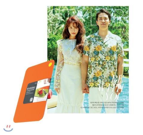 20_韓国女性誌_Styler_主婦生活_2018年5月号
