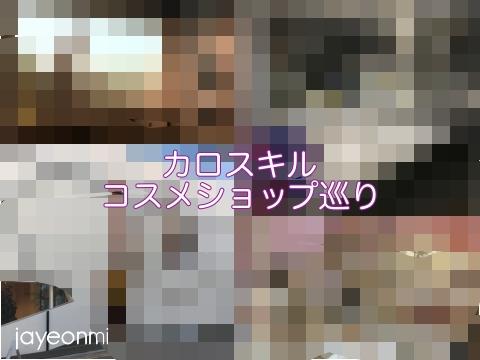 カロスキル_コスメショップ巡り_2018年