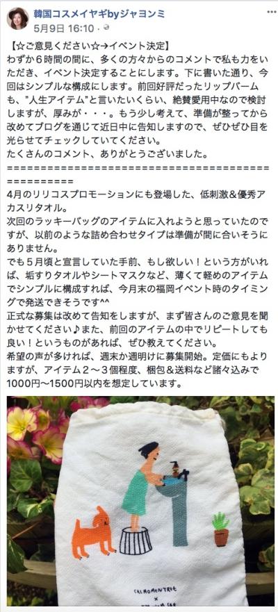 フェイスブック_イベント_お知らせ_2018年5月