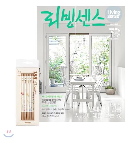 3_韓国女性誌_リビングセンス_2018年6月号_1-1