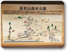 4月28日長老ヶ岳 (1)