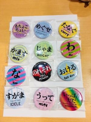 津軽弁缶バッジ12個メール便