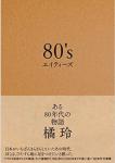 80s エイティーズ