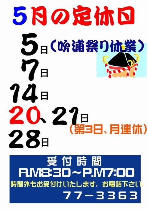 5月の定休日 ≪ 定型紙(A4) ≫