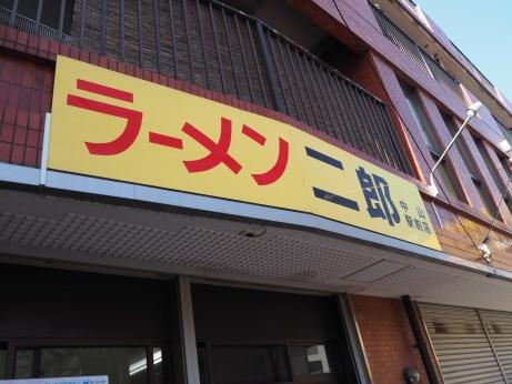 中山駅前_180429