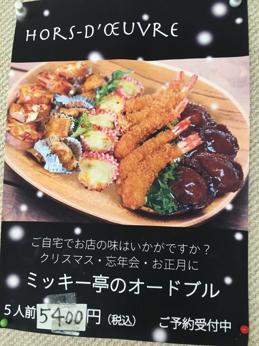 ミッキー亭5