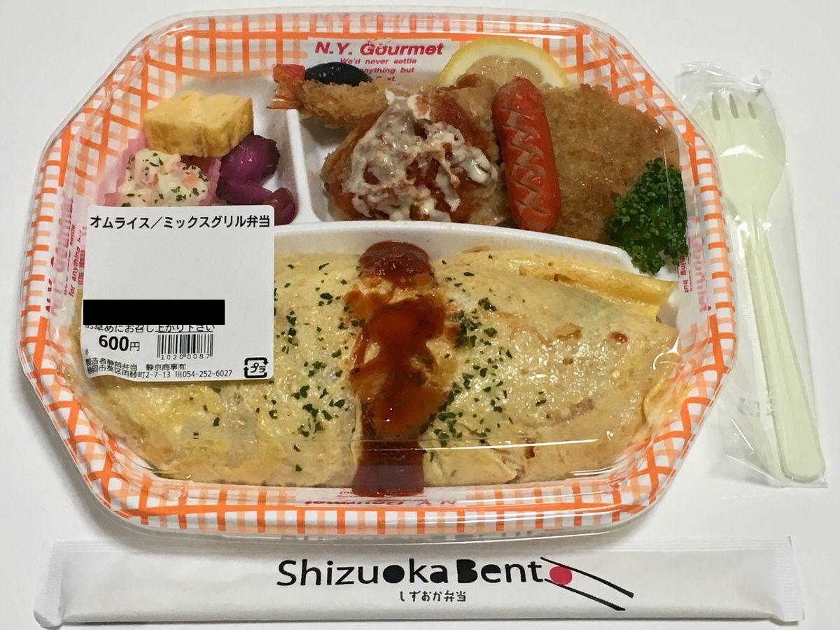 静岡弁当3-3