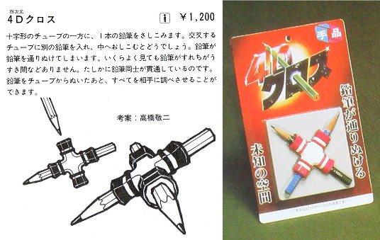 T4dcrossT1981-1.jpg