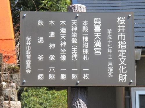 初瀬の里 (152)