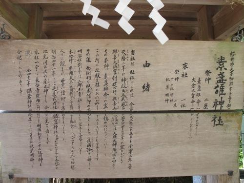 初瀬の里 (189)