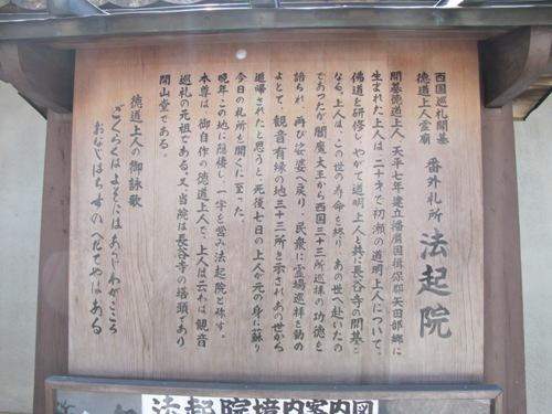 初瀬の里 (196)