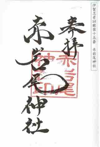 赤岩尾神社朱印