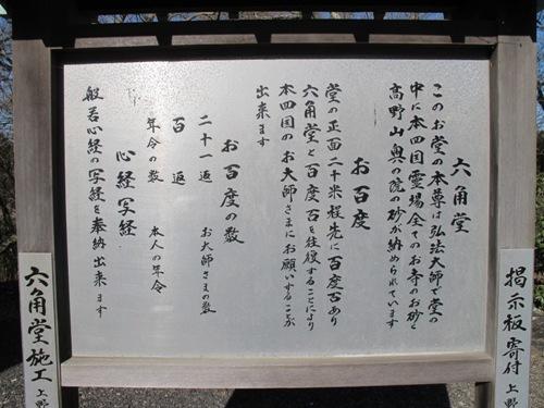 伊賀回廊2 (55)