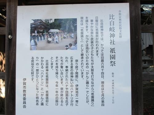 伊賀回廊2 (83)