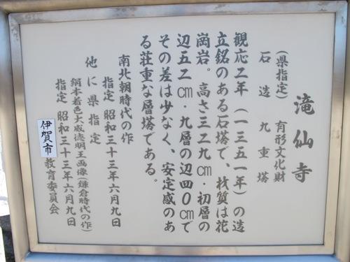 伊賀回廊2 (89)