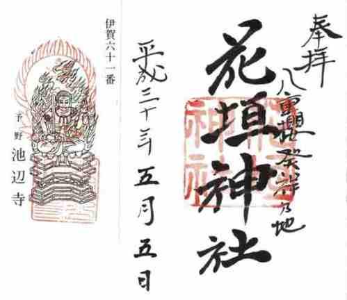 花垣神社朱印