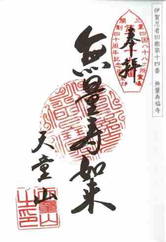 無量寿福寺朱印