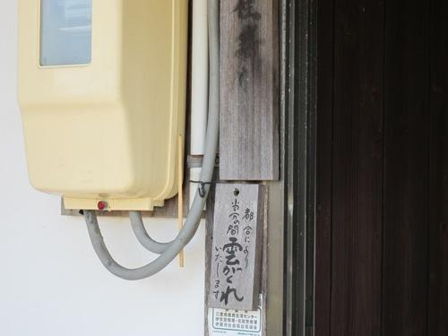 忍者回廊3 (133)
