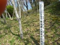 2018-04-19弥あ館山公園22