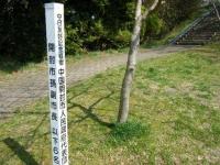 2018-04-19弥あ館山公園23
