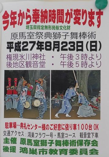 ①ポスター原馬室祭典獅子舞棒術20150823(日曜)