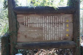 山名城03