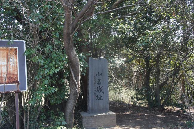 山名城09